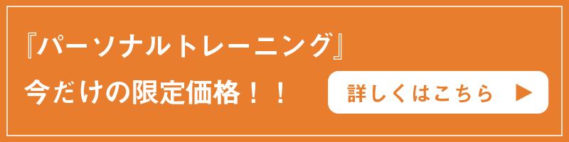 『パーソナルトレーニング』が今だけの限定価格!!